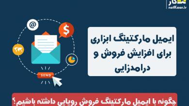 email-marketing ابزاری برای فروش محصول